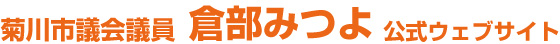 菊川市議会議員 倉部光世 公式ウェブサイト